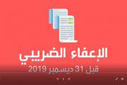فيديو الإعفاء الضريبي